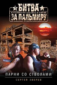 Купить книгу Парни со стволами, автора Сергея Зверева