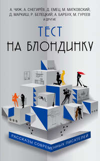 Купить книгу Тест на блондинку (сборник), автора Антона Чижа