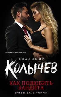 Купить книгу Как полюбить бандита, автора Владимира Колычева