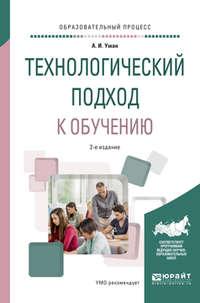 Технологический подход к обучению 2-е изд. Учебное пособие для вузов