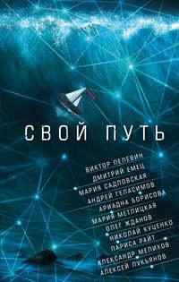 Книга Свой путь (сборник) - Автор Виктор Пелевин