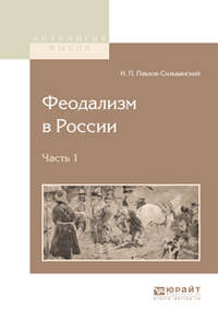 Феодализм в России в 2 ч. Часть 1