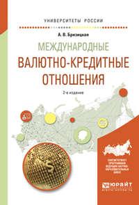 Международные валютно-кредитные отношения 2-е изд., испр. и доп. Учебное пособие для академического бакалавриата