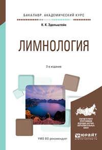 Лимнология 2-е изд., испр. и доп. Учебное пособие для академического бакалавриата