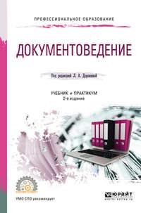 Документоведение 2-е изд., пер. и доп. Учебник и практикум для СПО