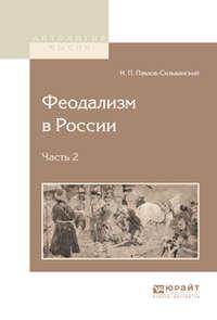 Феодализм в России в 2 ч. Часть 2