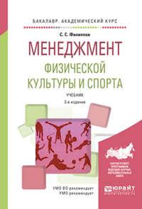 Менеджмент физической культуры и спорта 3-е изд., испр. и доп. Учебник для академического бакалавриата