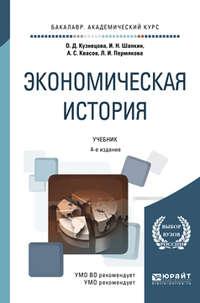 Экономическая история 4-е изд., пер. и доп. Учебник для академического бакалавриата