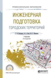 Инженерная подготовка городских территорий 2-е изд., испр. и доп. Учебник для СПО