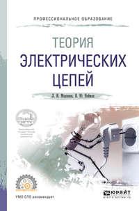 Теория электрических цепей. Учебное пособие для СПО
