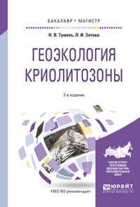 Геоэкология криолитозоны 2-е изд., испр. и доп. Учебное пособие для бакалавриата и магистратуры