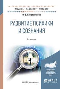 Развитие психики и сознания 2-е изд., испр. и доп. Учебное пособие для бакалавриата и магистратуры