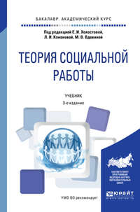 Теория социальной работы 3-е изд., пер. и доп. Учебник для академического бакалавриата