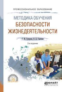 Методика обучения безопасности жизнедеятельности 2-е изд., испр. и доп. Учебное пособие для СПО