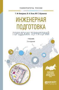 Инженерная подготовка городских территорий 2-е изд., испр. и доп. Учебник для академического бакалавриата