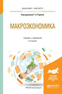 Макроэкономика 2-е изд., пер. и доп. Учебник и практикум для бакалавриата и магистратуры