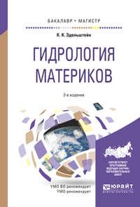 Гидрология материков 2-е изд., испр. и доп. Учебное пособие для бакалавриата и магистратуры