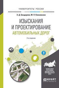 Изыскания и проектирование автомобильных дорог 2-е изд., испр. и доп. Учебное пособие для прикладного бакалавриата