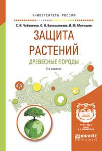 Защита растений. Древесные породы 2-е изд., испр. и доп. Учебное пособие для вузов