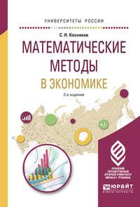 Математические методы в экономике 2-е изд., испр. и доп. Учебное пособие для вузов