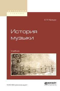 История музыки. Учебник