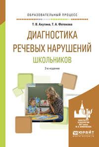 Диагностика речевых нарушений школьников 3-е изд., испр. и доп. Практическое пособие