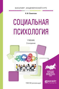 Социальная психология 2-е изд., испр. и доп. Учебник для академического бакалавриата