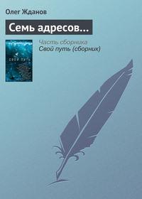 Книга Семь адресов… - Автор Олег Жданов