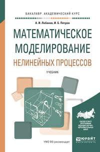 Математическое моделирование нелинейных процессов. Учебник для академического бакалавриата