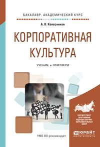 Корпоративная культура. Учебник и практикум для академического бакалавриата