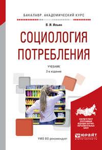 Социология потребления 2-е изд., испр. и доп. Учебник для академического бакалавриата