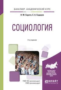 Социология 2-е изд., испр. и доп. Учебное пособие для академического бакалавриата