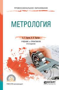 Метрология 3-е изд., пер. и доп. Учебник и практикум для СПО