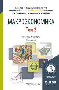 Макроэкономика в 2 т. Том 2 11-е изд., пер. и доп. Учебник и практикум для академического бакалавриата