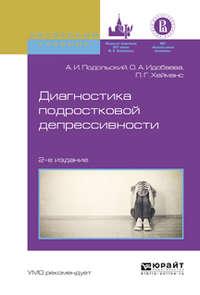 Диагностика подростковой депрессивности 2-е изд., испр. и доп. Учебное пособие для академического бакалавриата