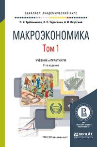 Макроэкономика в 2 т. Том 1 11-е изд., пер. и доп. Учебник и практикум для академического бакалавриата