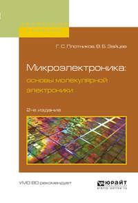 Микроэлектроника: основы молекулярной электроники 2-е изд., испр. и доп. Учебное пособие для вузов