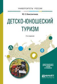 Детско-юношеский туризм 2-е изд., испр. и доп. Учебное пособие для академического бакалавриата