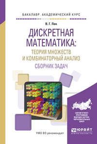 Дискретная математика: теория множеств и комбинаторный анализ. Сборник задач. Учебное пособие для академического бакалавриата