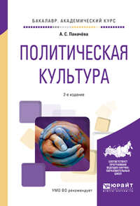 Политическая культура 2-е изд., испр. и доп. Учебное пособие для академического бакалавриата