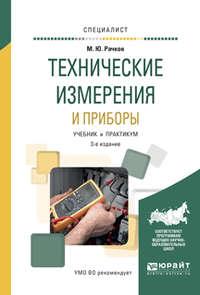 Технические измерения и приборы 3-е изд., испр. и доп. Учебник и практикум для вузов