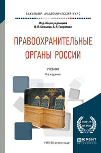 Правоохранительные органы России 6-е изд., пер. и доп. Учебник для академического бакалавриата