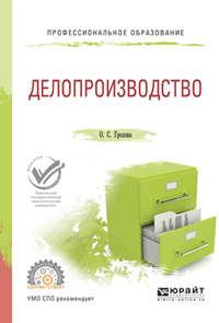 Делопроизводство. Учебное пособие для СПО
