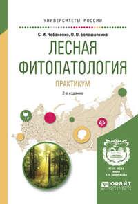 Лесная фитопатология. Практикум 2-е изд., пер. и доп. Учебное пособие для вузов