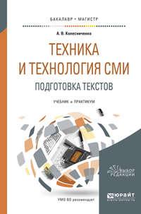 Техника и технология сми. Подготовка текстов. Учебник и практикум для академического бакалавриата