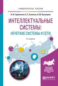 Интеллектуальные системы: нечеткие системы и сети 2-е изд., испр. и доп. Учебное пособие для вузов