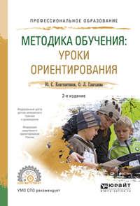 Методика обучения: уроки ориентирования 2-е изд., испр. и доп. Учебное пособие для СПО