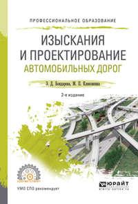 Изыскания и проектирование автомобильных дорог 2-е изд., испр. и доп. Учебное пособие для СПО