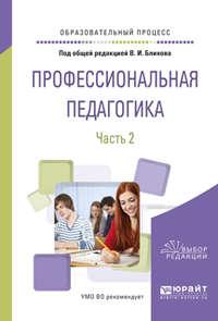 Профессиональная педагогика в 2 ч. Часть 2. Учебное пособие для вузов
