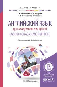 Английский язык для академических целей. English for academic purposes. Учебное пособие для бакалавриата и магистратуры